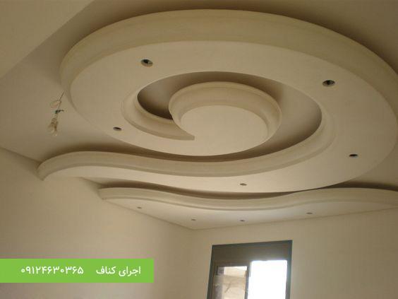 کناف سقف،سقف کناف،اجرای کناف سقف