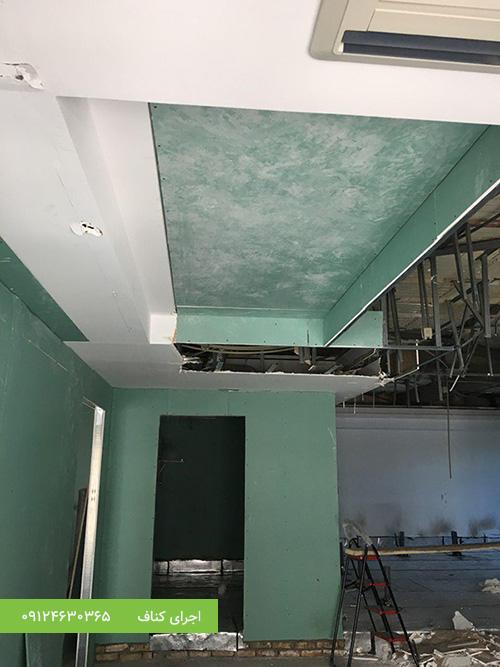 اجرای کناف،دیوار کناف،سقف کناف