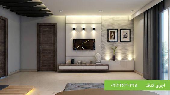 طرح سقف کناف،مدل سقف کناف،سقف کاذب کناف،اجرای سقف کناف