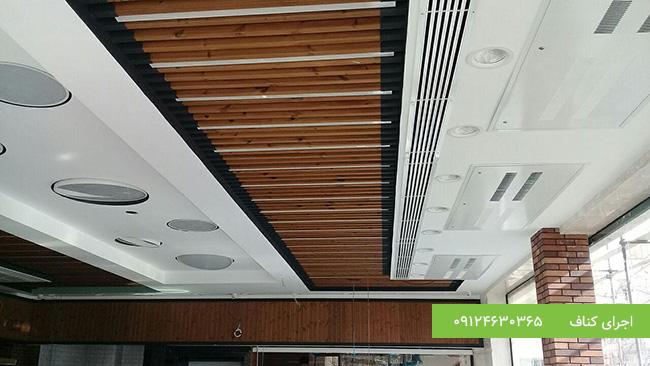 کناف سقف،سقف دکوراتیو کناف،اجرای سقف کناف