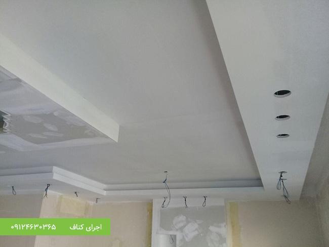 دیوار کناف،سقف کناف،اجرای کناف،کناف کاری