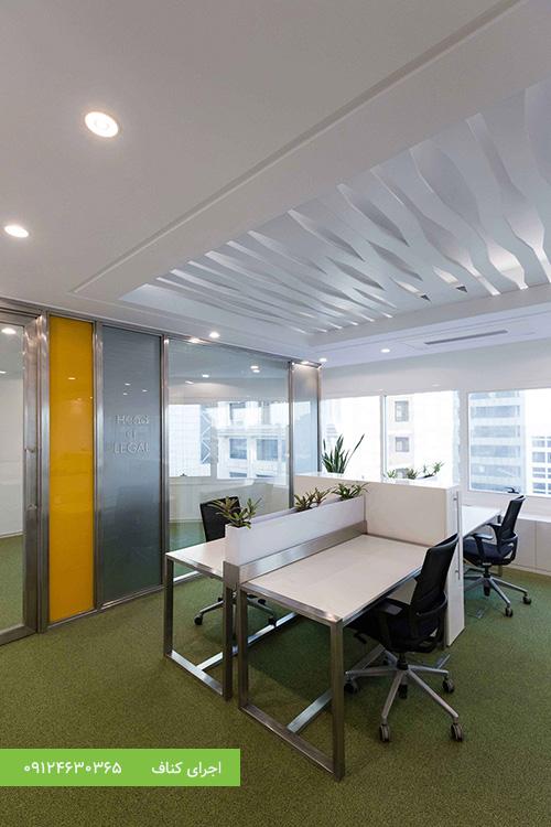 کناف سقف دفتر کار، اجرای کناف، سقف کاذب کناف
