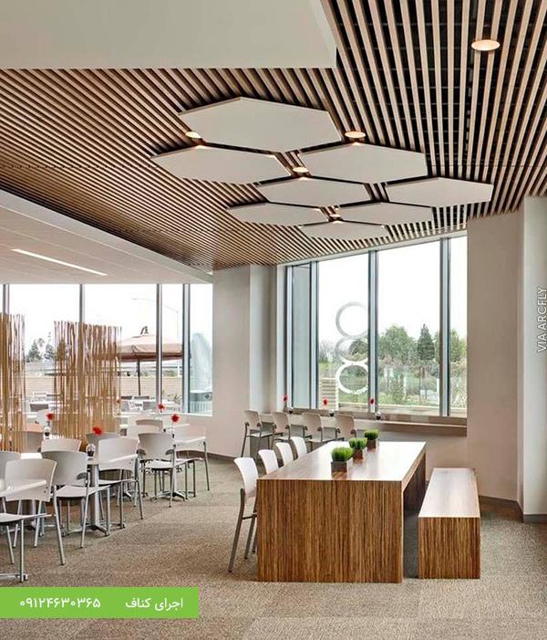 طرح های سقف کاذب رستوران