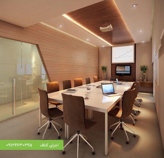 مدل سقف کاذب مدرن اتاق جلسه دفتر کار